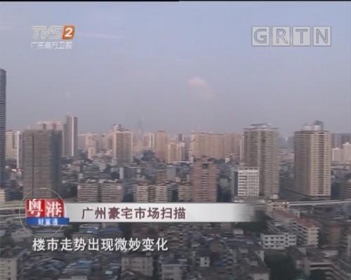 广州豪宅市场扫描