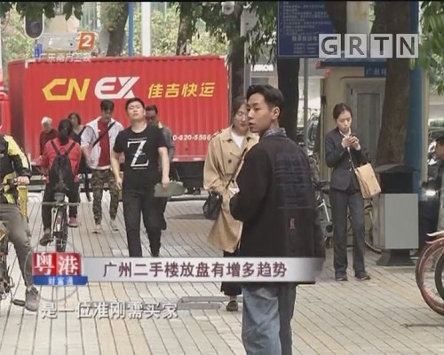 广州二手楼放盘有增多趋势