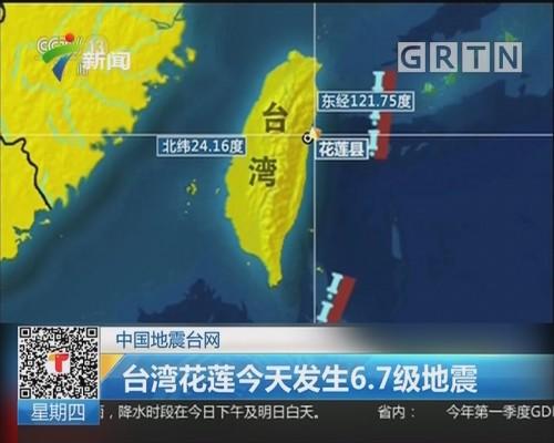 中国地震台网:台湾花莲今天发生6.7级地震