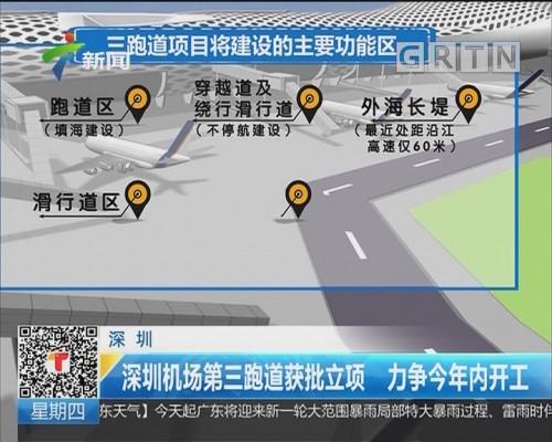 深圳:深圳机场第三跑道获批立项 力争今年内开工
