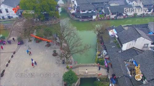 [HD][2019-04-20]古色古香中国味:上海·枫泾古镇:你是那活泼的颜色