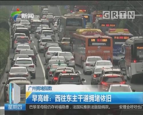 广州拥堵指数 早高峰:西往东主干道拥堵依旧