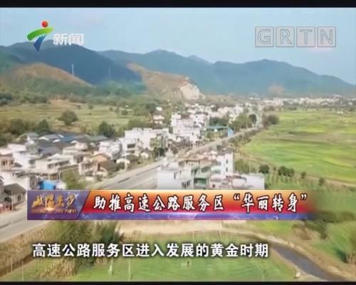 """[2019-04-21]政协委员:助推高速公路服务区""""华丽转身"""""""