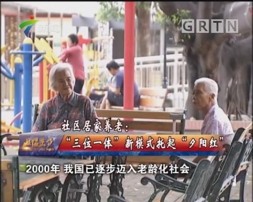 """[2019-05-19]政协委员:社区居家养老:""""三位一体""""新模式托起""""夕阳红"""""""