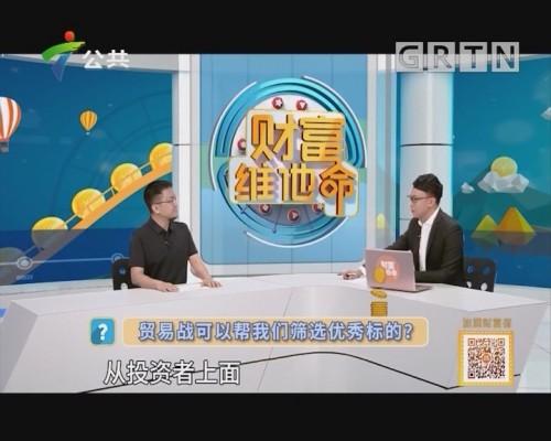 [2019-05-28]财富维他命:贸易战可以帮我们筛选优秀标的?