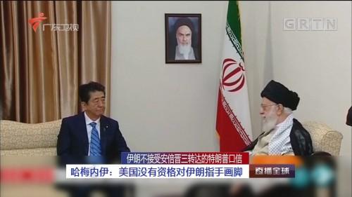 伊朗不接受安倍晋三转达的特朗普口信 哈梅内伊:美国没有资格对伊朗指手画脚
