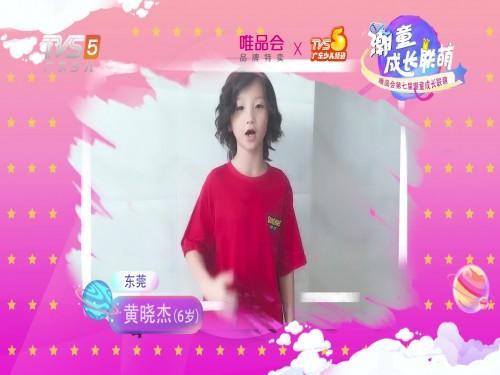 第七届潮童成长联萌特辑-第2期