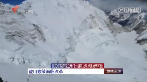 尼泊尔政府成立专门小组解决珠峰拥堵问题:登山政策面临改革