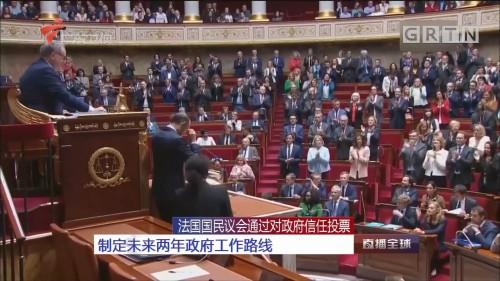 法国国民议会通过对政府信任投票:制定未来两年政府工作路线