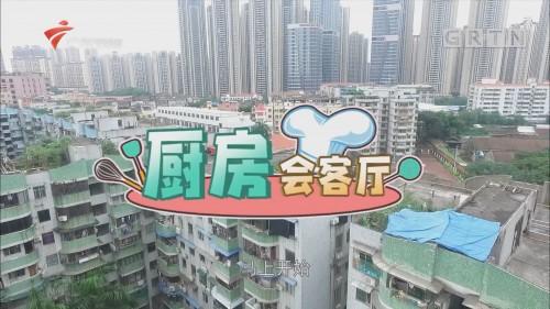 [HD][2019-06-06]新屋齐家装