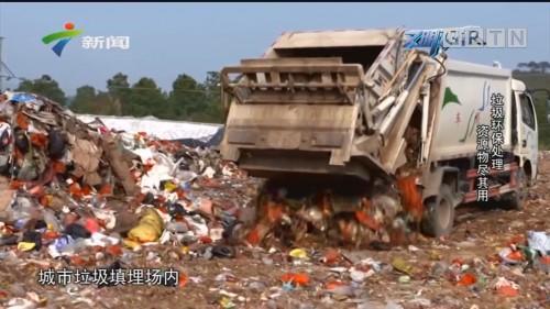 [HD][2019-07-06]文明观察:垃圾环保处理 资源物尽其用