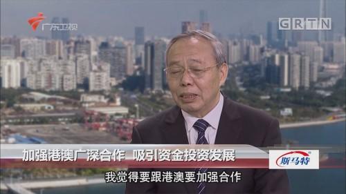 [HD][2019-07-11]你好 大湾区:加强港澳广深合作 吸引资金投资发展