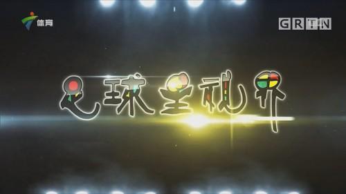 [HD][2019-07-29]足球星视界