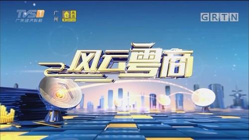 [HD][2019-07-27]风云粤商:新兴产业在黄埔的崛起之路