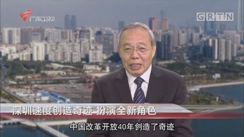 [HD][2019-07-03]你好 大湾区:深圳速度创造奇迹 扮演全新角色
