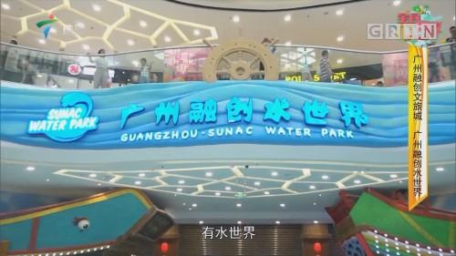 [HD][2019-07-12]全民叹世界:广州融创文旅城 广州融创水世界
