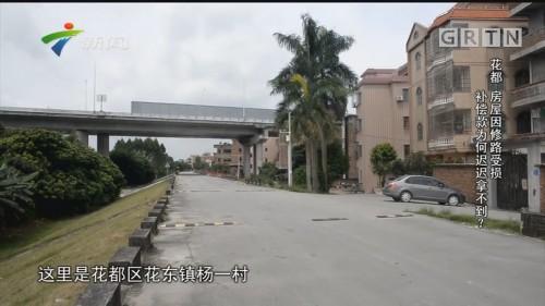 [HD][2019-07-17]社会纵横:花都 房屋因修路受损 补偿款为何迟迟拿不到?