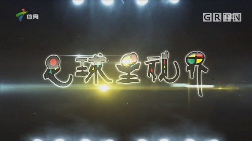 [HD][2019-08-12]足球星视界