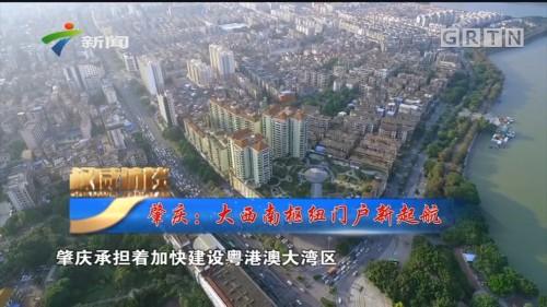 [HD][2019-08-18]权威访谈:肇庆:大西南枢纽门户新起航