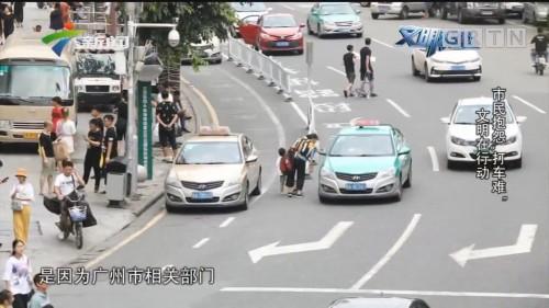 "[HD][2019-08-03]文明观察:市民抱怨""打车难"" 文明在行动"