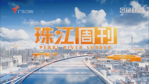 [HD][2019-08-25]珠江周刊