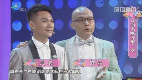 [HD][2019-08-11]粤韵风华