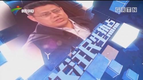 [HD][2019-08-25]权威访谈:深圳:先行先试当引擎 合作创新展新机