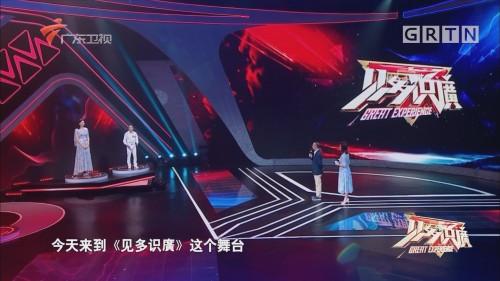 [HD][2019-08-18]见多识廣