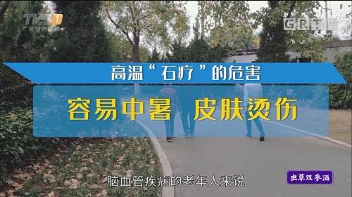 """[HD][2019-08-30]经视健康+:高温""""石疗""""的危害"""