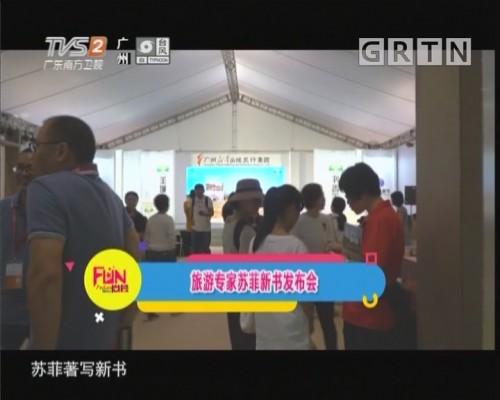 [2019-08-25]FUN尚荟:旅游专家苏菲新书发布会