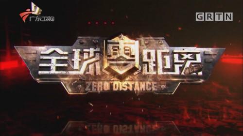 [HD][2019-08-06]全球零距离:日韩贸易战再升级