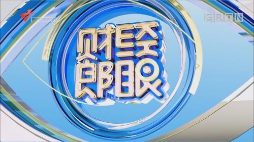 [HD][2019-09-23]财经郎眼:解码「猪周期」·笛一声