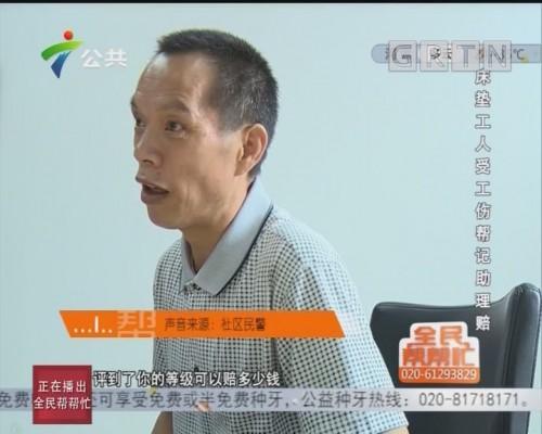 [2019-09-08]全民帮帮忙:床垫厂工人受工伤帮记助理赔