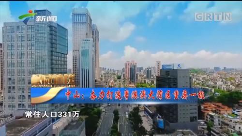 [HD][2019-09-15]权威访谈:中山:奋力打造粤港澳大湾区重要一极