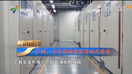 [HD][2019-09-29]权威访谈:广州:千年商都续写新时代传奇