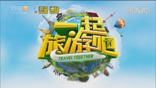 [HD][2019-09-01]一起旅游吧