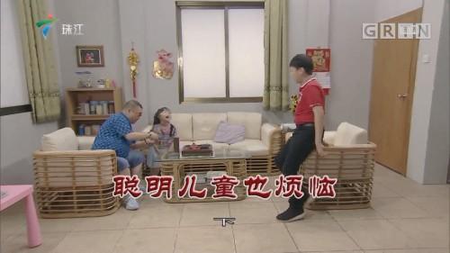 [HD][2019-09-07]外来媳妇本地郎:聪明儿童也烦恼(下)