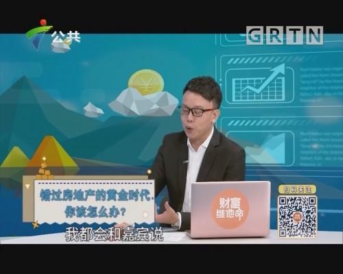 [2019-09-01]财富维他命:错过房地产的黄金时代 你该怎么办?