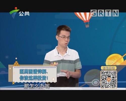 [2019-09-28]财富维他命:医药图谱详解,你该这样投资!