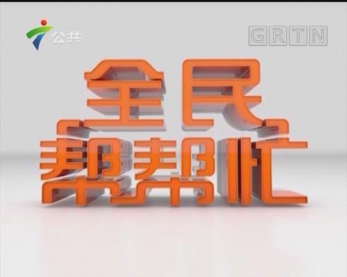 [2019-09-07]全民帮帮忙:帮九旬老伯追讨车祸赔偿