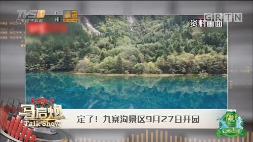 [HD][2019-09-26]马后炮:定了!九寨沟景区9月27日开园