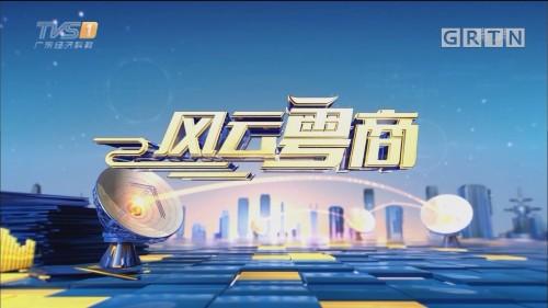 [HD][2019-09-14]风云粤商:传统中医如何抢占新赛道?3年融资17亿