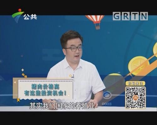 [2019-09-03]财富维他命:猪肉价格高 有这些投资机会!