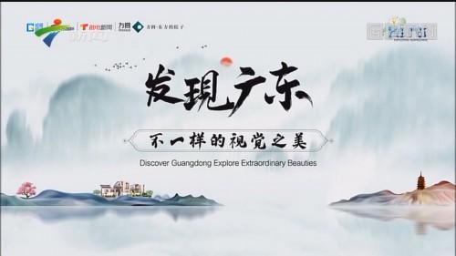 [HD][2019-09-30]发现广东