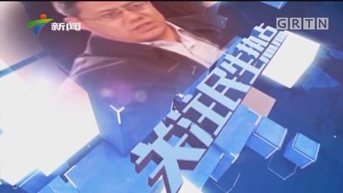 [HD][2019-09-28]权威访谈:阳江:打造粤西沿海经济带上的新增长极
