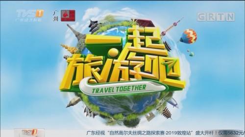 [HD][2019-09-29]一起旅游吧