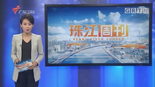 [HD][2019-09-15]珠江周刊