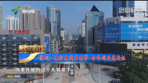 [HD][2019-08-31]权威访谈:深圳:先行先试当引擎 合作创新展新机