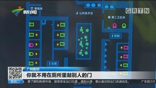 """广州越秀区:老城区现""""新型厕所"""" 公厕""""华丽变身"""""""