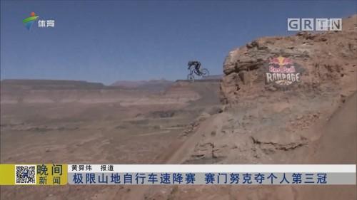 极限山地自行车速降赛 赛门努克夺个人第三冠